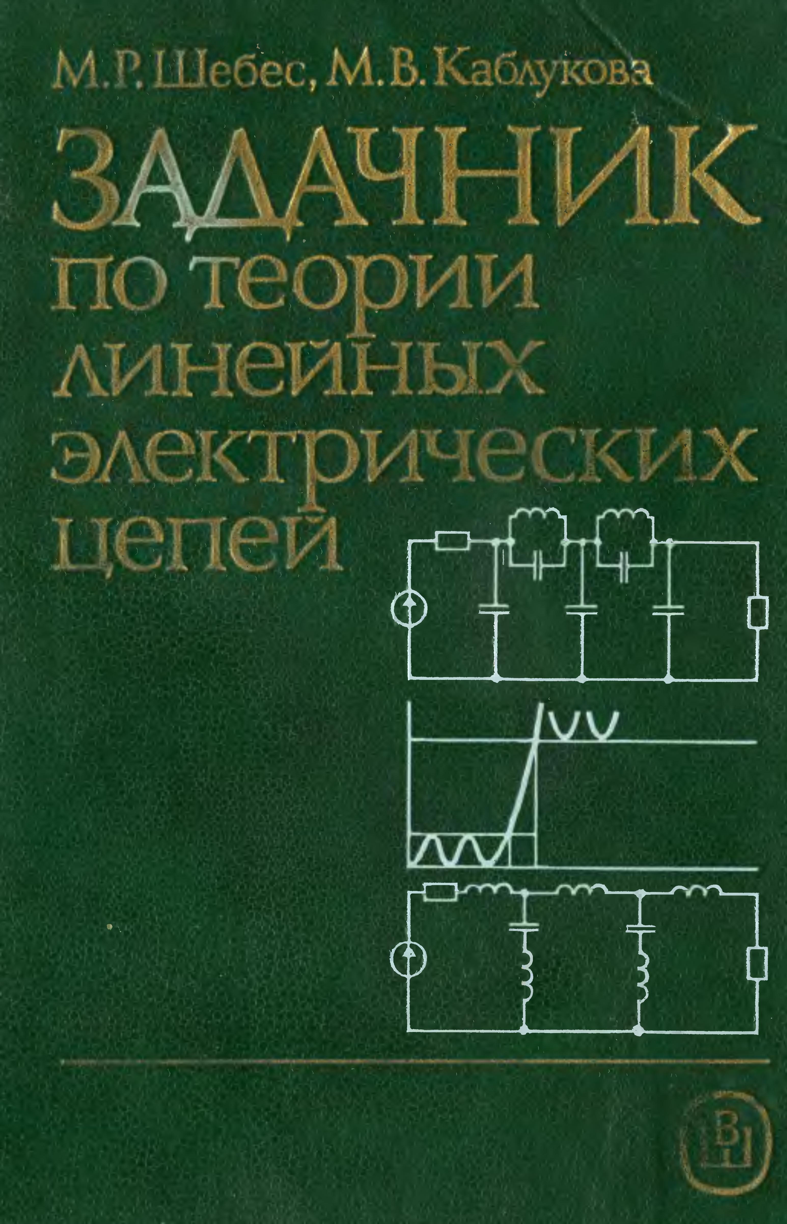 По групп теории белоногова задачника