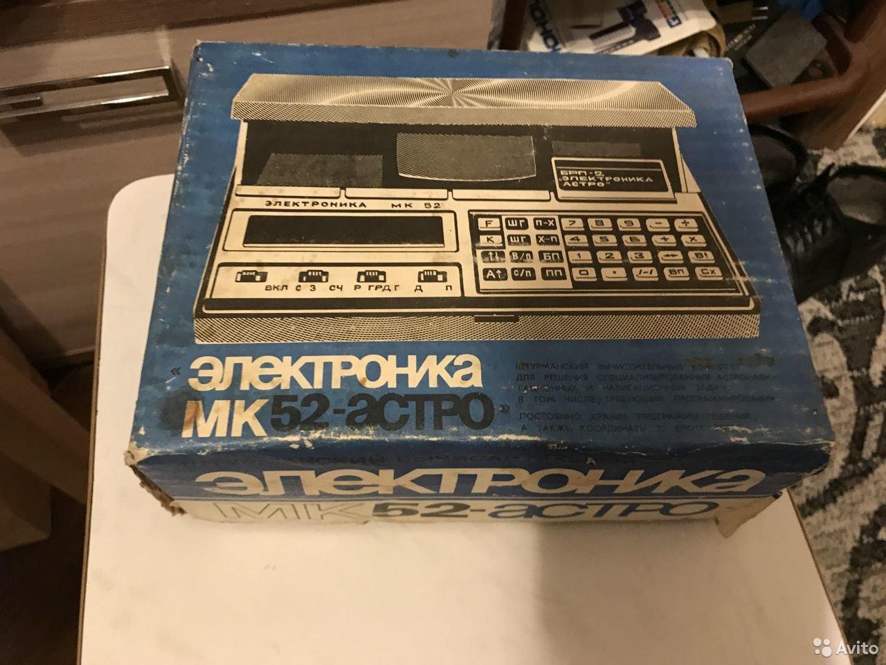 «Электроника Мк-52 Астро». ШВК (Штурманский Вычислительный Комплекс) НЕ новый но в упаковке.