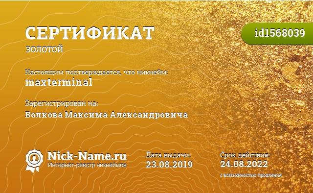 Сертификат на никнейм maxterminal, зарегистрирован на Волкова Максима Александровича