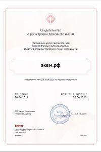 Свидетельство о регистрации доменного имени эквм.рф